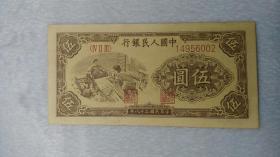 第一套人民币 伍元纸币 编号14956002