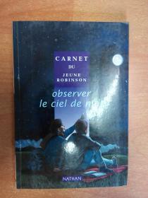 法文原版书:Observer le ciel de nuit 观察夜晚的天空