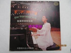 黑胶唱片——鲍蕙荞钢琴独奏《彩云追月》