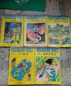 七龙珠-超级赛亚人卷1-5册全