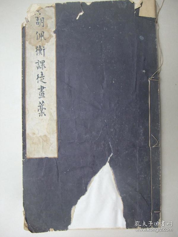 罕见 1929年初版初印、珂罗版线装本:胡佩衡课徒画稿(共收24幅图)