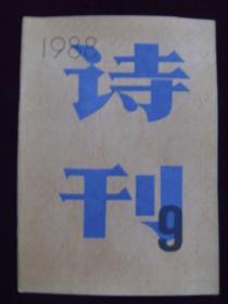 诗刊1988年第9期