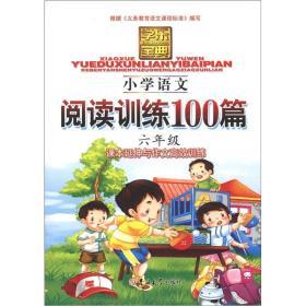 学乐宝典:小学语文阅读训练100篇(6年级)