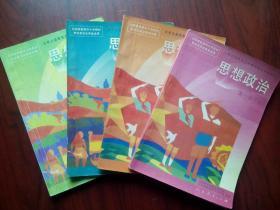 初中思想政治,共4本,初中政治1995-1996年1版a
