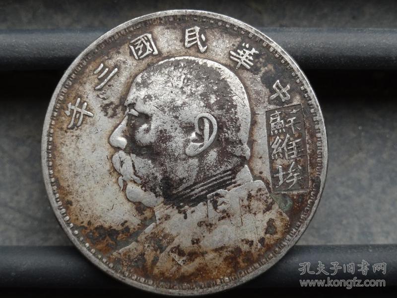 中华民国三年苏维埃==3.9x0.25cm重:26.6g喜欢的可联系