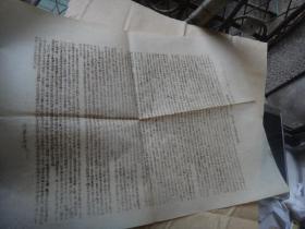 华中局的工作方针《林彪同志在七一纪念会上的讲话节录》 1份1页   8开大小 油印本