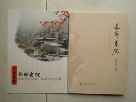 长芗书院(长芗为景德镇旧地名)如图附赠画册一本24面