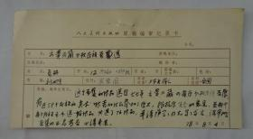 著名画家刘汝阳手写   另外赠送名家墨迹1张    货号:第42书架—C层