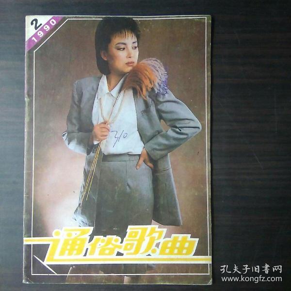 通俗歌曲1990.2