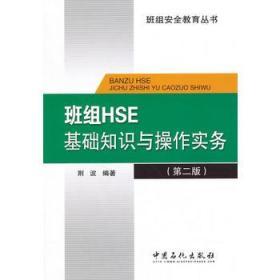 班组HSE基础知识与操作实务(第二版)