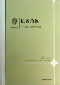 记者角色:周劭林新闻作品集