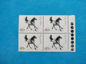 T28奔马 40分高值 一个4方连色标(新邮票)