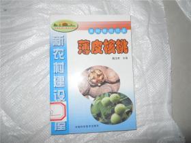 新农村建设书屋果树栽培书系:薄皮核桃