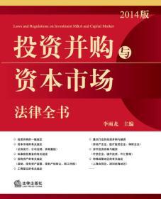 投资并购与资本市场法律全书