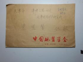 《聘书》  中国地质学会理事会聘请 梁若馨担任地质制图专业委员会委员(1988年)