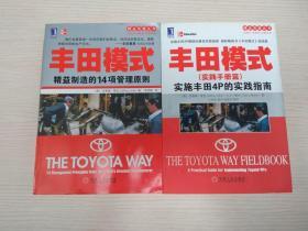 丰田模式:精益制造的14项管理原则 + 丰田模式. 实践手册篇 : 实施丰田4P的实践指南【共两册 合售】