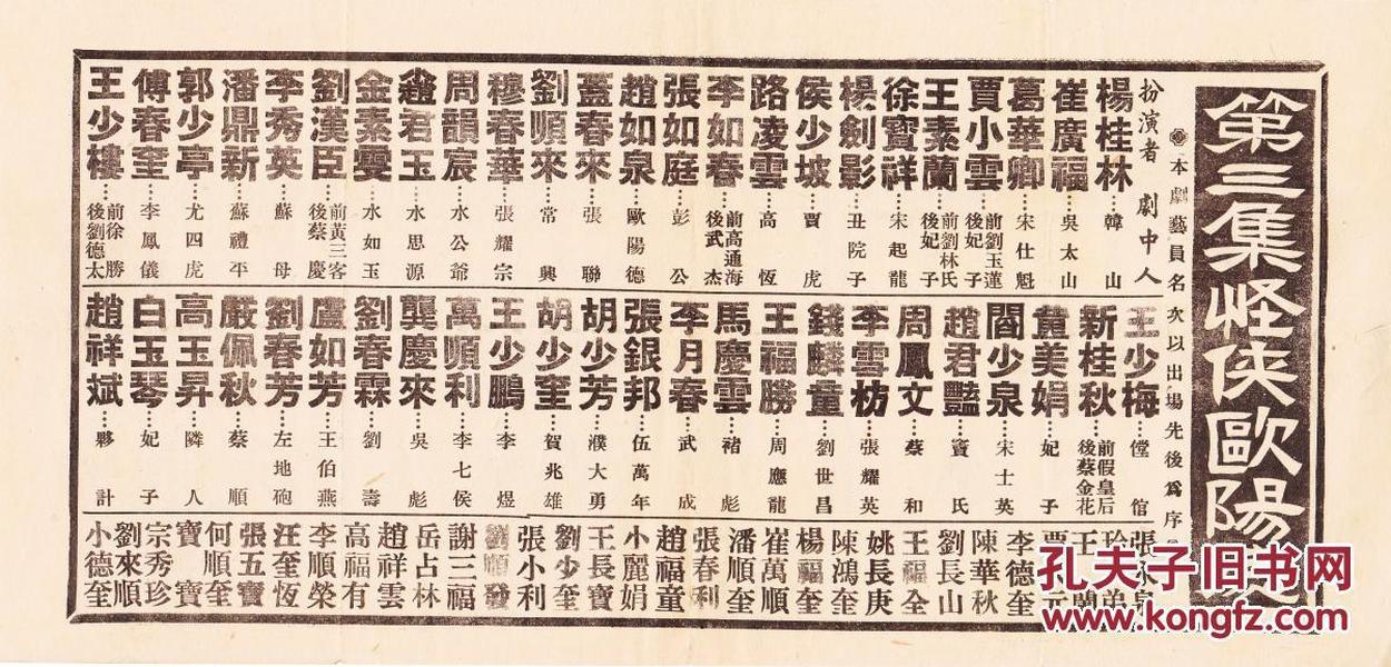 赵如泉   金素雯主演    京剧戏单:《怪侠欧阳德(第三集)》【荣记共舞台   26.4+12.6cm   双面】(2)
