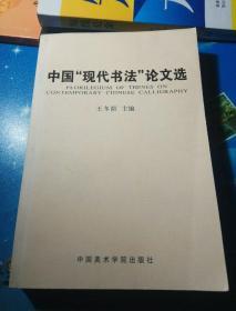 """中国""""现代书法""""论文选"""
