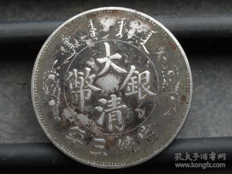 大清银币宣统三年==中须龙--3.9x0.25cm重:26.6g喜欢的可联系