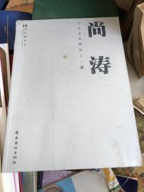 尚涛 当代名家精品之二.