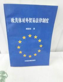 欧共体对外贸易法律制度