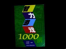 智力游戏1000例