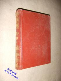 中国历史大辞典 史学史