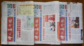 旧书报纸8品 中国集邮报 2014 2016 2017年 每份1元 满30份包挂号