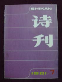 诗刊1981年第7期