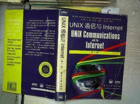 UNIX通信与Internet:第三版..