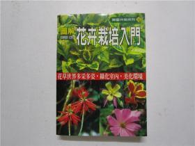 图解花卉栽培入门