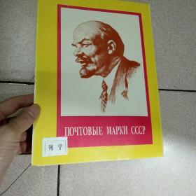 列宁专集 邮票