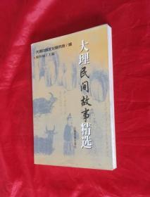 《大理民间故事精选》