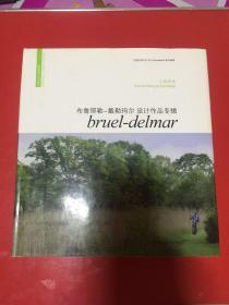 土地传承:布鲁耶勒-戴勒玛尔设计作品专辑
