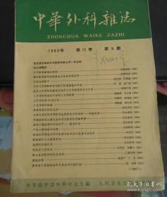 中华外科杂志