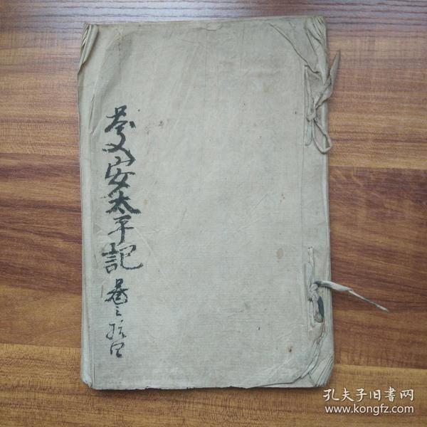 手抄本【7】     线装古籍  手钞本  《庆安太平记》卷四    皮纸手写       字体优美流畅