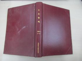 文艺争鸣 2002年1-6期 文艺争鸣出版社 16开精装