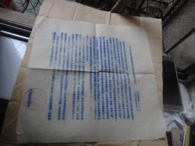 武汉市委关于如何加强准备与实行劳动保险条例的指示 1份1页   小8开大小 蓝色油印本