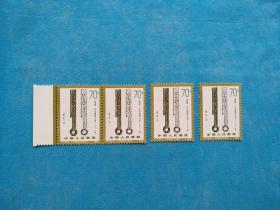 T71古钱币 70分高值  4枚(新邮票)