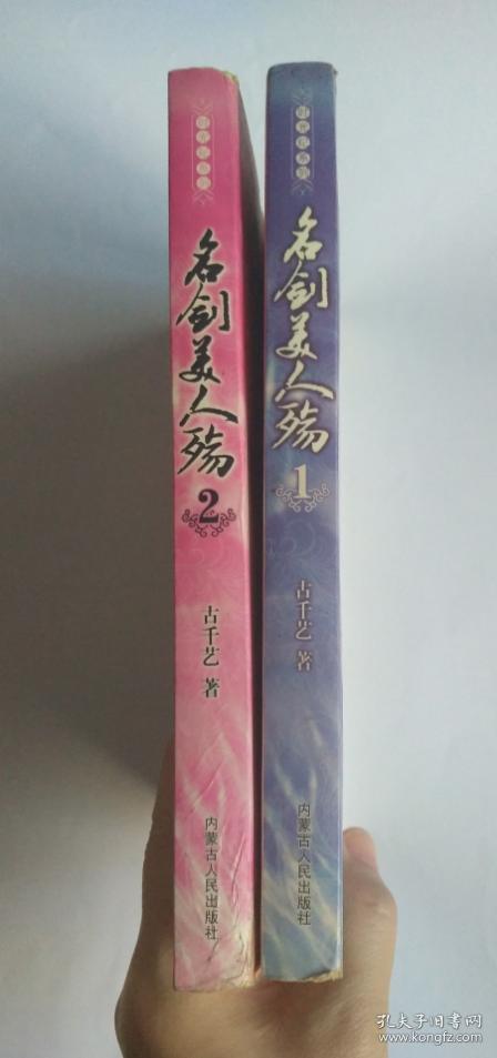 名剑美人殇 时光纪系列 1 2 上下 一二 全二册 全两册 古千艺 著