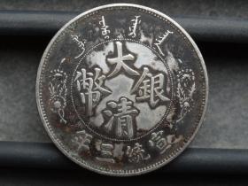 大清银币宣统三年--长须龙--3.9x0.25cm重:26.7g喜欢的可联系