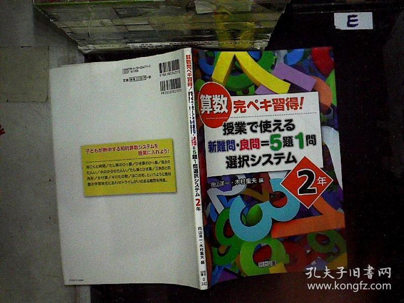 日文书一本  ''