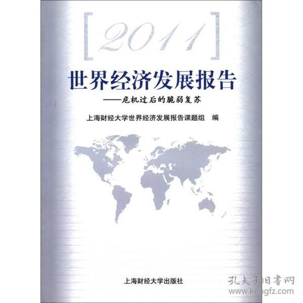 2011世界经济发展报告——危机过后的脆弱复苏