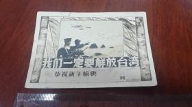 1959国营上海摄影图片社《我们一定要解放台湾》照片型贺年片,8.4乘6.3