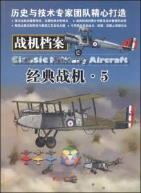 战机档案:经典战机5