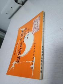 七十年代重印民国版《内家拳太极功玄玄刀》