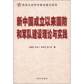 新中国成立以来国防和军队建设理论与实践