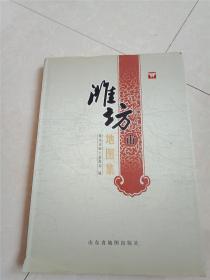 潍坊市地图集2011