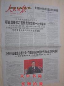 【报纸】人民日报 2017年10月28日【中共中央政治局召开会议 研究部署学习宣传贯彻党的十九大精神】【党的十九大报告诞生记】【在中国共产党第十九次全国代表大会上的报告】