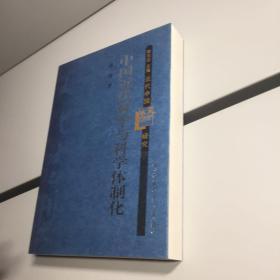 中国近代科学与科学体制化 【一版一印 正版现货   实图拍摄 看图下单】